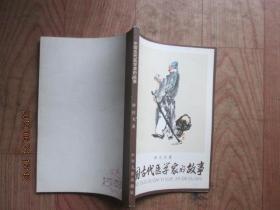 中国古代医学家的故事