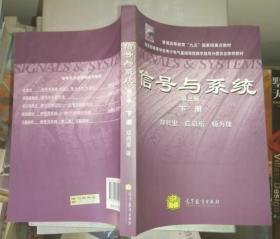 信号与系统第三版下册 第3版下 郑君里 正版新书