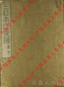 浙江餘姚 三江李氏宗谱 族谱 家谱 家乘(复印本)