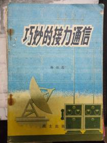 军事科技知识普及丛书《巧妙的接力通信》