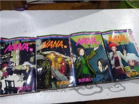 原版日本日文书 NANA-ナナ-(14,15,16,17)合计4本 矢沢あい 株式会社集英社 2007年3月 40开软精装