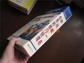 如何做一名优秀的部门经理 (盒装  1册书+4张光盘包括系统安装盘)