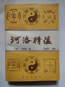 【周易/易学书籍】河洛精蕴(原版正版)(★-书架2)