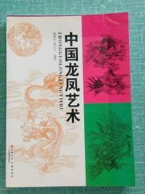 中国龙凤艺术(徐华铛)