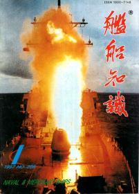 舰船知识1997第1、3、4、6、7、10、12期.总第208、210、211、213、214、217、219期.7册合售