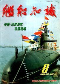 舰船知识1998年第8期.总第227期