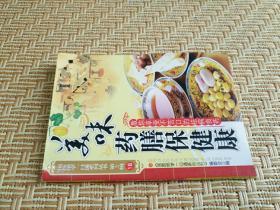国医绝学一日通系列丛书 (彩图本):美味药膳保健康 中国工商出版社