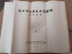 长江河口历年水道图册 大图册