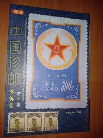 中国珍邮.第二集
