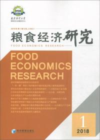 粮食经济研究