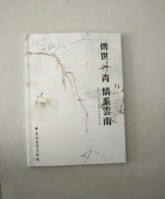 传世丹青  情系云南(两岸三地名人名家书画大展)