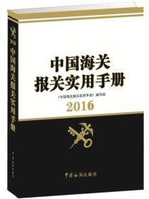 中国海关报关实用手册(2016)