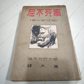 宁死不屈(塔拉斯一家)1944年