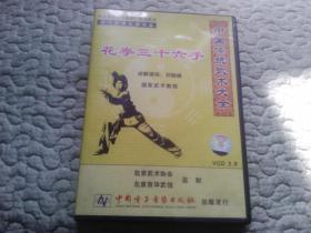 当代武术大师作品 VCD: 炮捶拳、通臂拳、戳脚、花拳三十六手(4张合售)