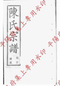 江苏宜兴 陈氏宗谱 族谱 家谱 家乘(复印本)