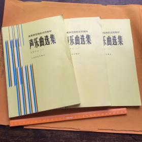 全国钢琴演奏考级作品集新编第一版