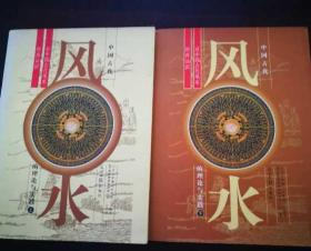 中国古代风水的理论与实践:对中国古代风水的再认识  (上下册)