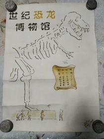 世纪恐龙博物馆画手稿