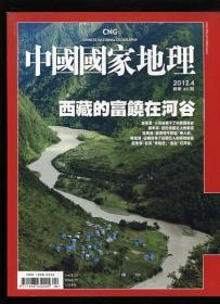 中国国家地理2012.4(繁体版)西藏的富饶在河谷
