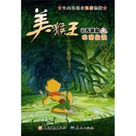 美猴王(小石猴篇4水帘仙洞)