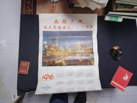 1976年年历宣传画  热烈庆祝毛主席视察我厂二十周年  江南造船厂 船台夜战