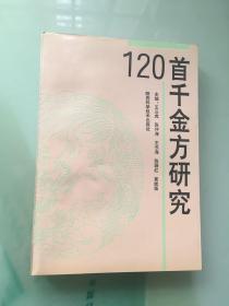120首千金方研究(正版现货)(品好)