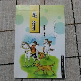 小学语文第十册蒙文版