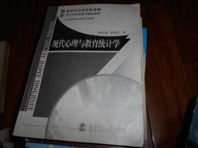 《现代心理与教育统计学》学习指导/新世纪高等学校教材心理学基础课系列教材  有笔记