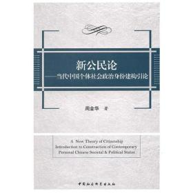 【正版】新公民论:当代中国个体社会政治身份建构引论 周金华著