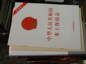 中华人民共和国水土保持法(最新修订)