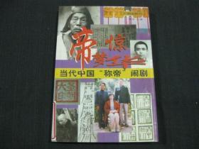 """帝梦惊华:当代中国""""称帝""""闹剧(标2的)"""