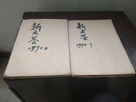 新文荟  1990年合订本 (上、下册)