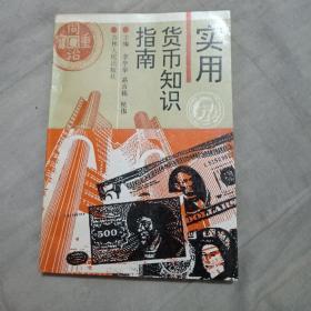 实用货币知识指南
