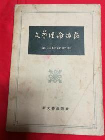 17078   文艺理论译丛·第二辑合订本