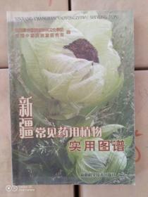 《新疆常见药用植物实用图谱》
