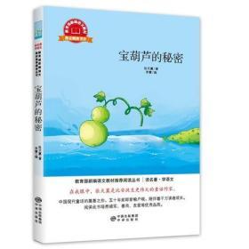 正版新书】宝葫芦的秘密
