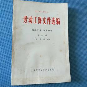 劳动工资文件选编1977年~1978年第八辑