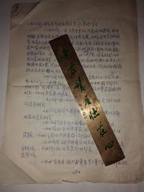 开国少将董启强手稿(16开4页,第4-7页)