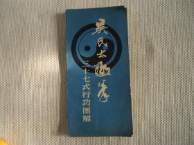 吴式太极拳三十七式     行动图解     一版一印