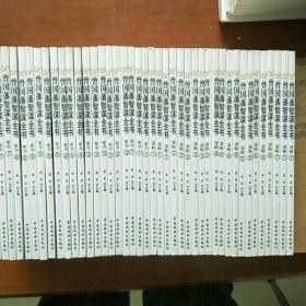 曾国藩智谋全书  (谋略7册.家书7册.冰鉴8册.挺经8册,共30册)库存新书未翻阅