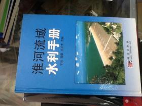 淮河流域水利手册
