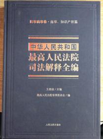 中华人民共和国最高人民法院司法解释全编 民事商事卷·商事、知识产权篇