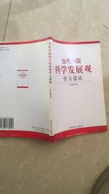 当代中国科学发展观学习读本