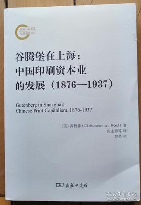 谷腾堡在上海
