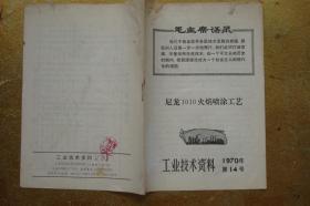 尼龙1010火焰喷涂工艺   工业技术资料 1970年第14号