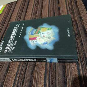 中国近代科技期刊源流  下册