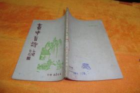 民国版:画中有诗 (画册 丰子恺1948.5月初版)32开平装书品见图!
