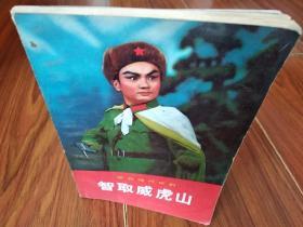 智取威虎山  1970年1版1印