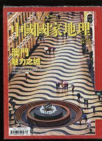 中国国家地理2012.9(繁体版)澳门--魅力之城