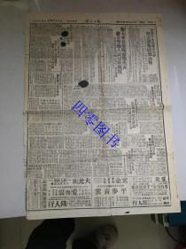 桂北日报1950年3月16日【第三版第四版】